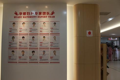 西安华都妇科医院